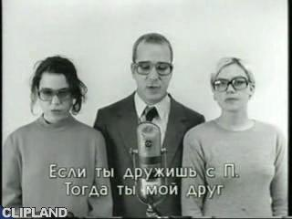 """The Rentals """"Friends Of P"""""""